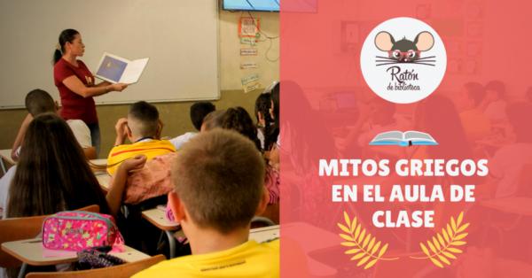 ¿Cómo llevar los mitos griegos al aula de clase?